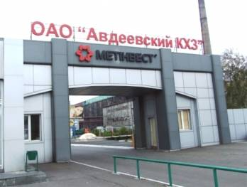 Avdiyivka coke plant to restore production levels in 3-4 days after electricity supply repairs