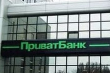 PrivatBank's assets transferred to bank as payment of credits should be put up for sale via e-system - NBU