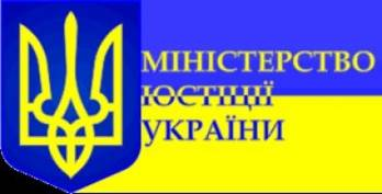 Justice Ministry posts list of positions, persons in prosecutor's office subject to law on lustration