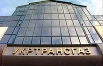 Ukrtransgaz signs contracts with Naftogaz for supply of 1.26 bcm of gas, to sign for another 360 mcm