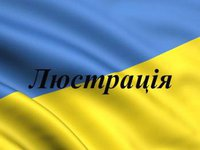 Lustration law takes effect in Ukraine