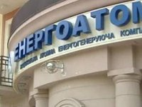 Energoatom's accounts still blocked due to rescheduling of court hearing