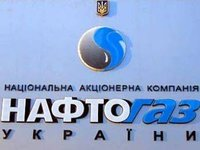 Naftogaz confirms fact of appealing Swiss courts to collect $2.6 bln debt from Gazprom