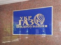 Ukrgazvydobuvannia opens two new fields with reserves of 2.7 bcm of gas, 130,000 tonnes of oil in June