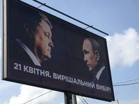 Provocative billboards with Poroshenko will be taken down