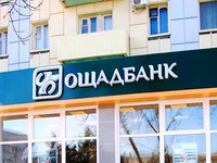 NBU rejects most candidates for Oschadbank's supervisory board