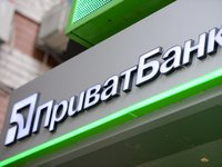 PrivatBank sees net profit rise by more than 5 times in nine months