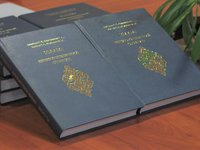 Dictionary of Islamic concepts in Ukrainian first published in Ukraine