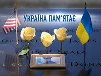 Together with American people Ukraine remember victims of 9/11 tragedy – Zelensky